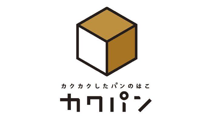 札幌で発見!何に使おうかワクワクするパンのような箱「カクパン」。