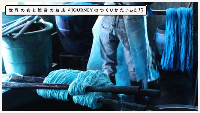 世界の布と雑貨のお店&JOURNEYのつくりかた vol.23|グアテマラの染めと織り~変わりゆく民族衣装~