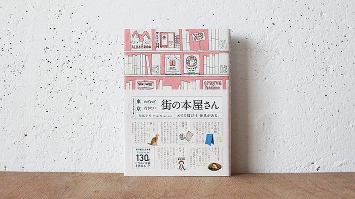 週末読みたい本『東京 わざわざ行きたい街の本屋さん』