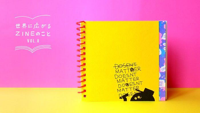世界に広がるZINEのこと vol.8|2色印刷で表現された香港出身イラストレーターのZINE『DOESNT MATTER』