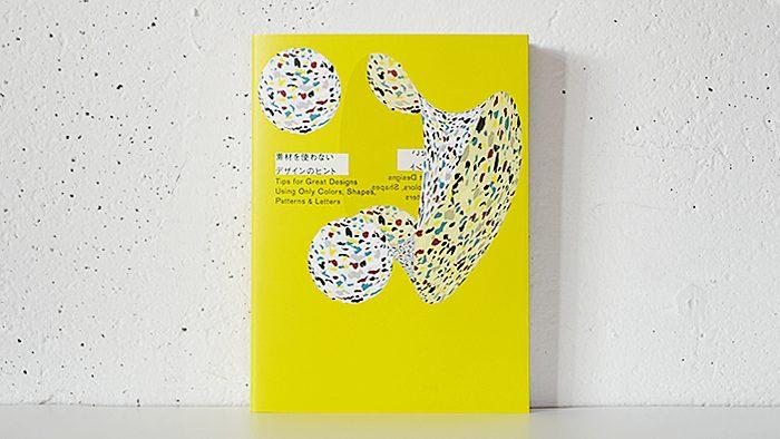 週末読みたい本『素材を使わないデザインのヒント』