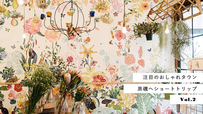 注目のおしゃれタウン 栃木・黒磯へショートトリップVol.2 雑貨・洋服店編