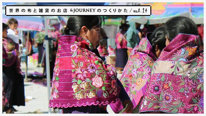 世界の布と雑貨のお店&JOURNEYのつくりかた vol.24|山合に咲く花々のような民族衣装を求めて