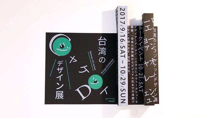 台湾を代表する注目デザイナー5名の作品を日本初展示!「台湾のCDジャケットデザイン」展