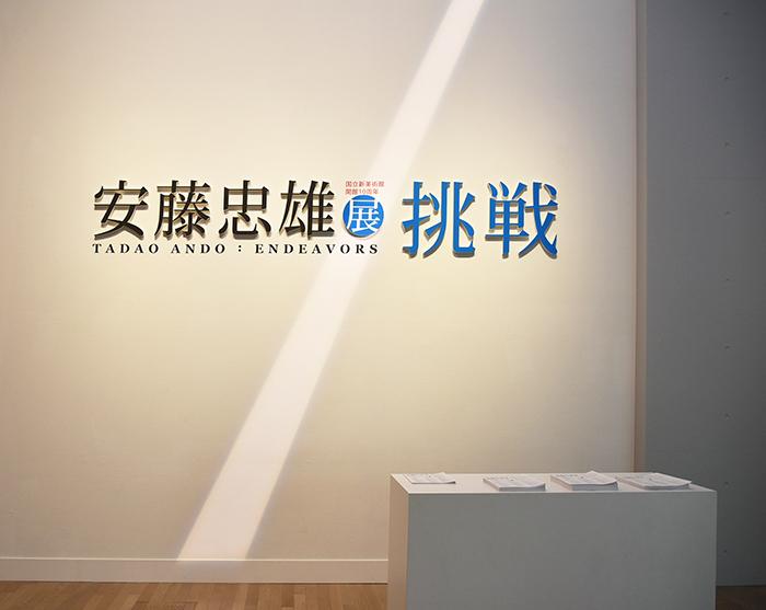 安藤忠雄展—挑戦—