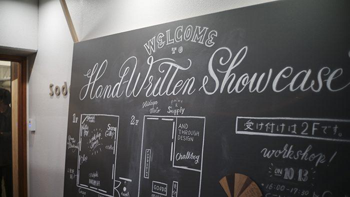手描きアーティストの祭典「HAND-WEITTEN SHOWCASE」に行ってきました!