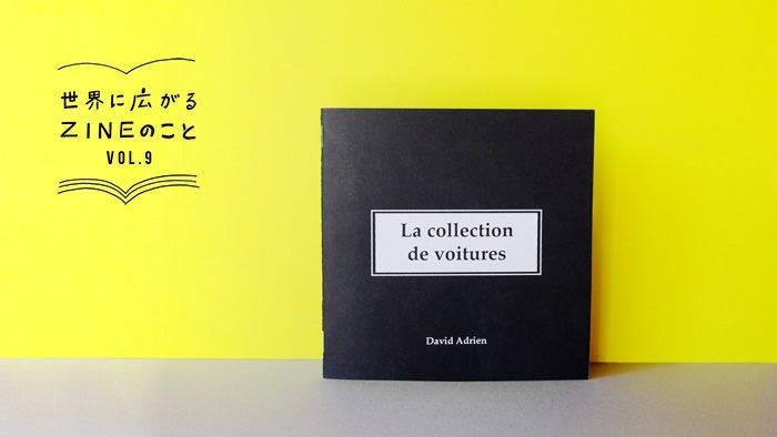 世界に広がるZINEのこと vol.9|絵が見えない謎のZINE『La collection de voitures』