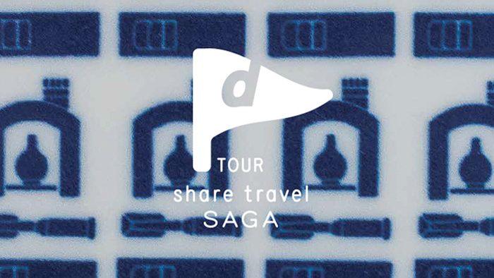 D&DEPARTMENT が提案する、新しい旅のスタイル。佐賀から始まる「シェアトラベル」とは? VOL.1