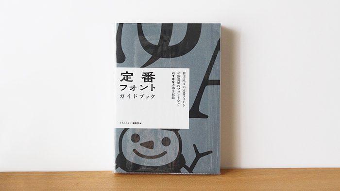 週末読みたい本『定番フォント ガイドブック』