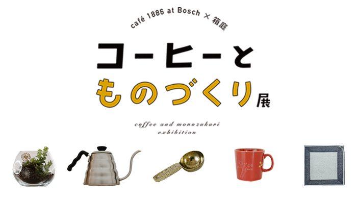 今箱庭が注目する5人のクリエーターの作品展示がスタート!</br>DIYなコーヒーアイテムが並ぶ「コーヒーとものづくり展」