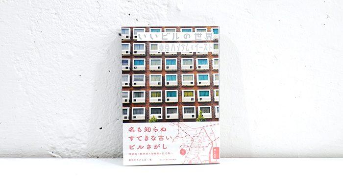 週末読みたい本『いいビルの世界 東京ハンサム・イースト』