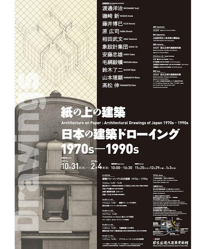 紙の上の建築 日本の建築ドローイング1970s-1990s