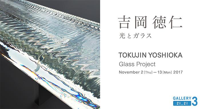 吉岡徳仁 光とガラス