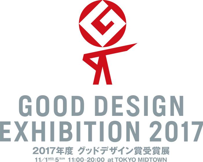 2017年度グッドデザイン賞受賞展