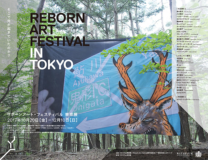 リボーン・アートフェスティバル 東京展