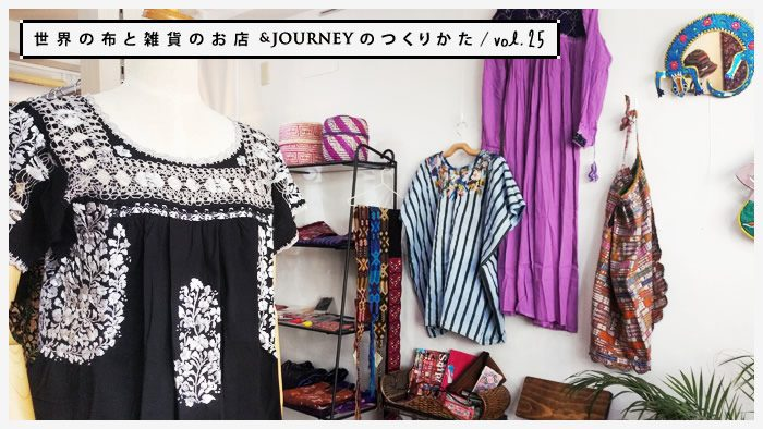 世界の布と雑貨のお店&JOURNEYのつくりかた vol.25|レンタルギャラリーでポップアップストアをOPEN