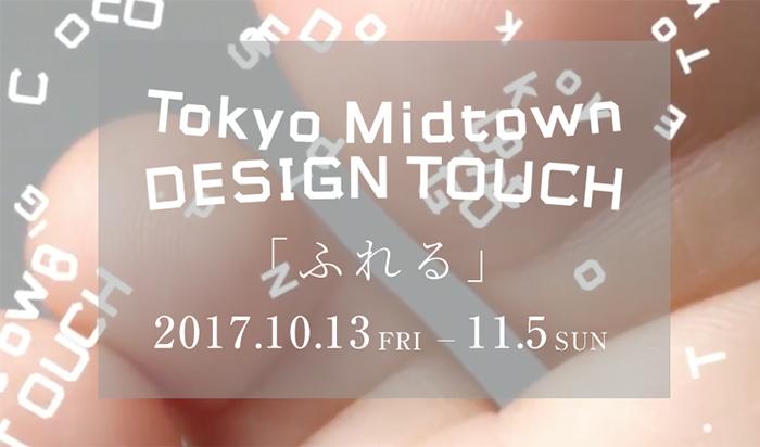 Tokyo Midtown DESIGN TOUCH 2017