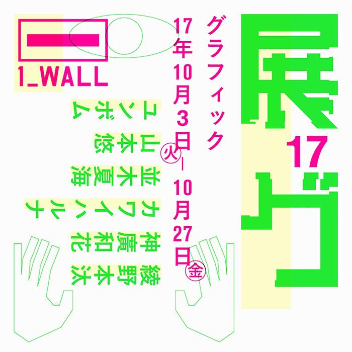 第17回グラフィック「1_WALL」展