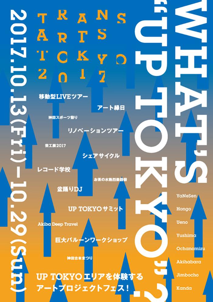 TRANS ARTS TOKYO -UP TOKYO