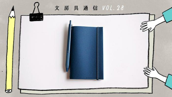 【文房具通信Vol.28】お気に入りのペンと一緒に持ち歩ける、小さくてかわいいノート「PENOTE」