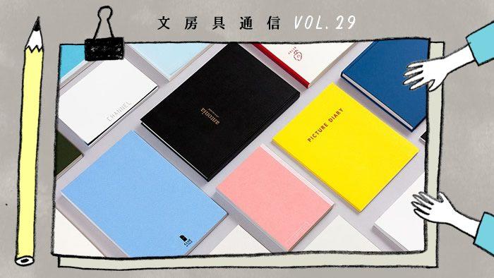 【文房具通信Vol.29】老舗手帳メーカーから誕生した、一人一人に寄り添う23種類のノート