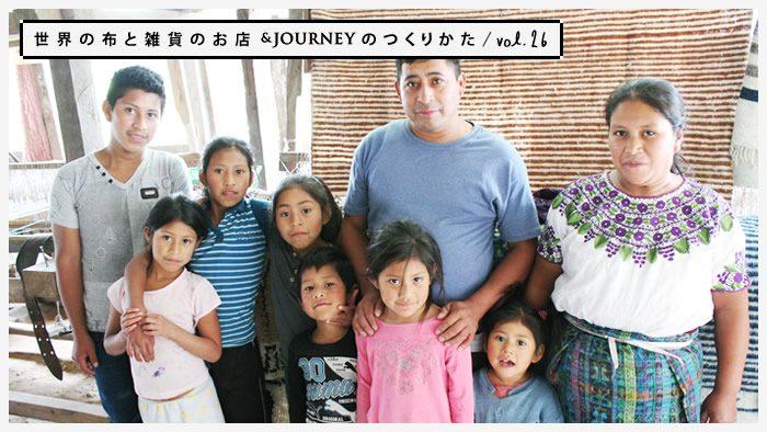 世界の布と雑貨のお店&JOURNEYのつくりかた vol.26|小さな羊毛織り工房で織られる家族の暮らし