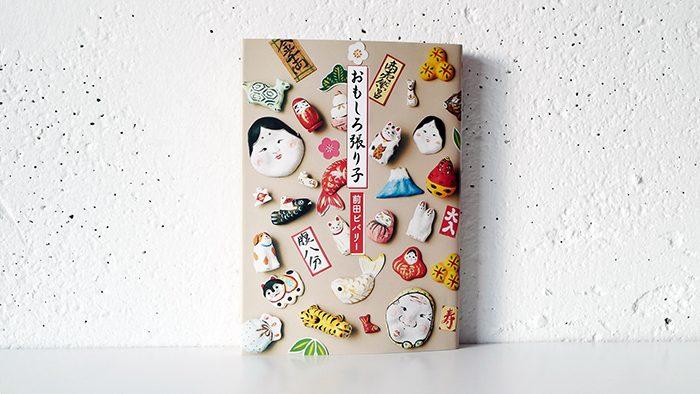 週末読みたい本『おもしろ張り子』