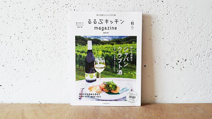 週末読みたい本『るるぶキッチンmagazine 秋冬号』