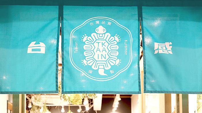 台湾カルチャーを五感で味わえるTaiwan Tea & Gallery『台感』が東京・蔵前にOPEN!