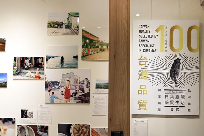 ギャラリーでは開幕展『100の台湾品質』が開催中。