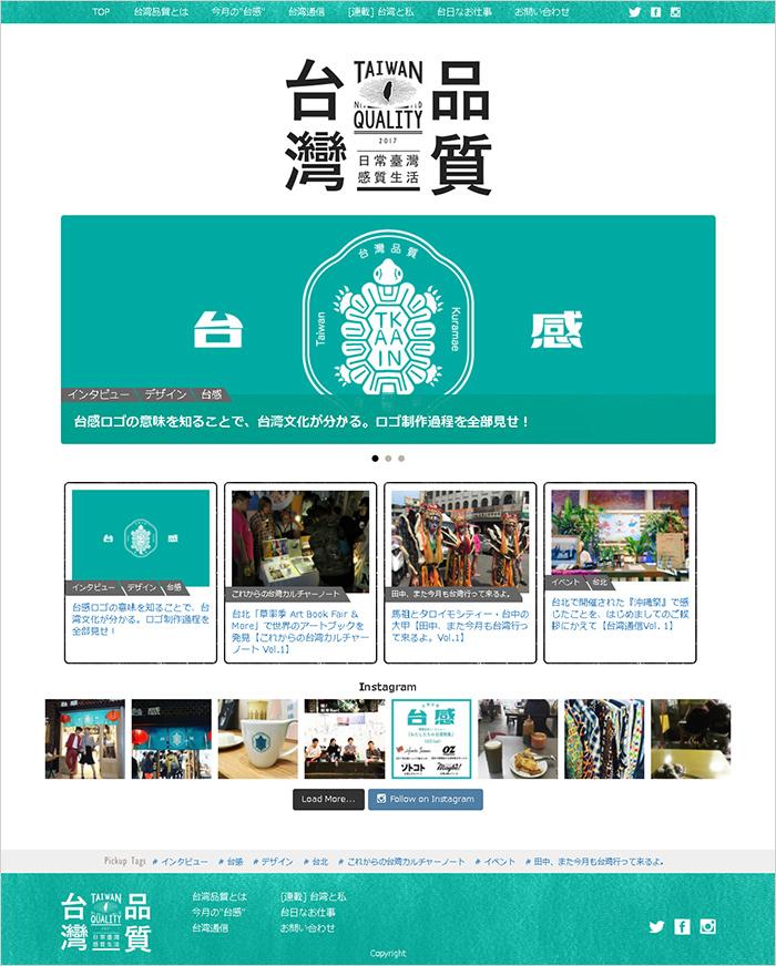 オリジナルのウェブメディア「台湾品質」もスタート!