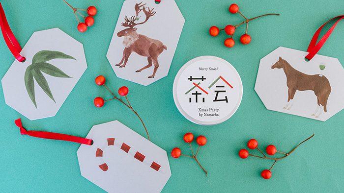 生茶プロデュース!「和×洋」のクリスマスパーティー