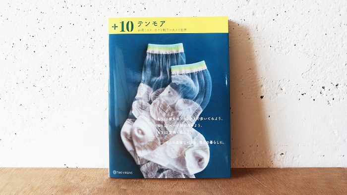 週末読みたい本『+10 テンモア 台湾うまれ、小さな靴下の大きな世界』