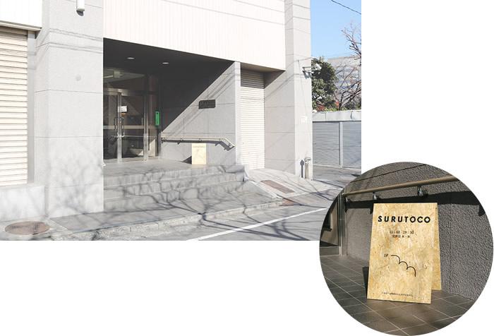 入口が見えてきました!目印は、SURUTOCOの立て看板。扉を開けて中に入ります!