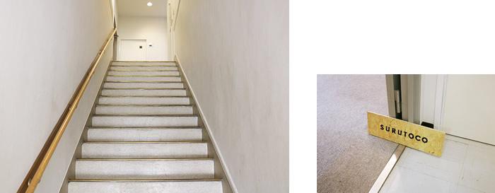 この階段を登った2階の左側が「SURUTOCO」です。