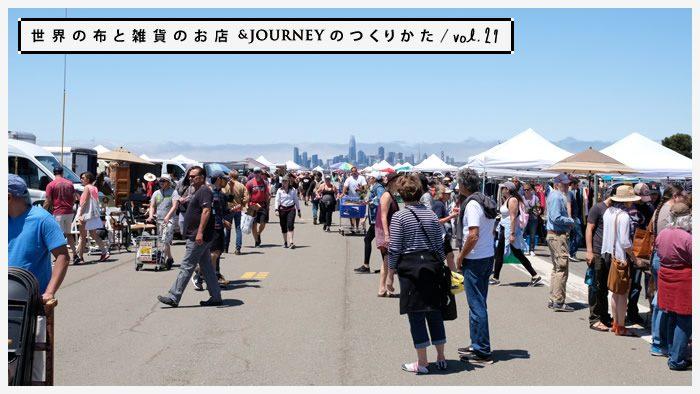 世界の布と雑貨のお店&JOURNEYのつくりかた vol.27|サンフランスシコのアンティークマーケット