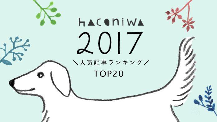 今年も一年ありがとうございました!2017年人気記事TOP20を発表します