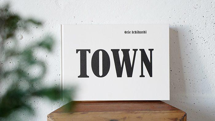 週末読みたい本 市橋織江写真集『TOWN』
