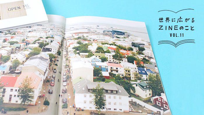 アイスランドの雄大な自然と街並みに引き込まれる!写真を使った旅行記ZINE