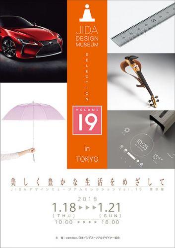 JIDAデザインミュージアムセレクション