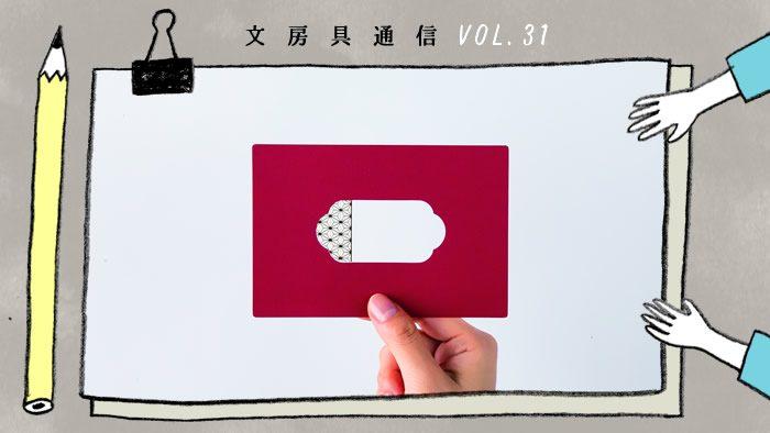 """【文房具通信vol.31】「飾り窓」を模した""""窓のあるポストカード"""""""