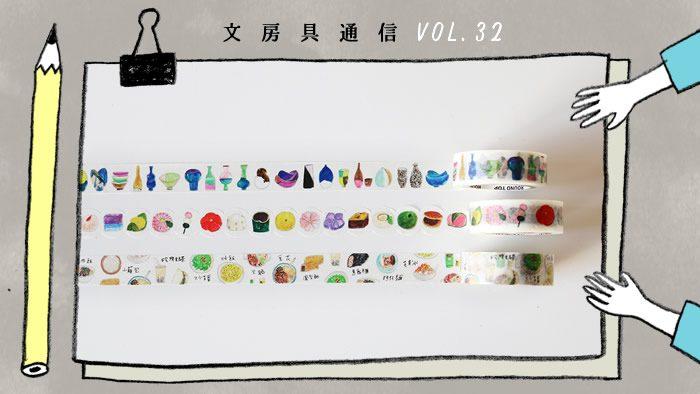 【文房具通信vol.32】ユニークなイラストがかわいい!思わずコレクションしたくなるマスキングテープ