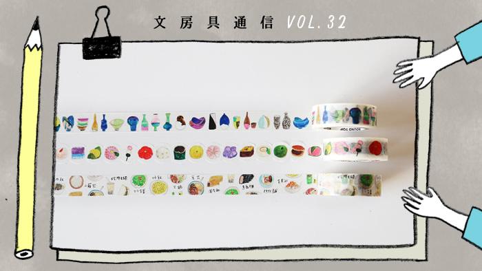 文房具通信vol.32