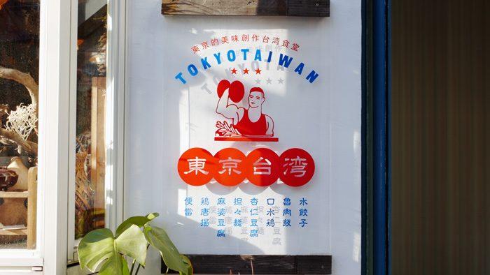 東京と台湾をつなぐ、中目黒の創作台湾料理店「東京台湾」