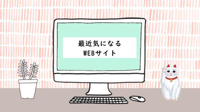 最近気になるWEBサイト|2018年9月号