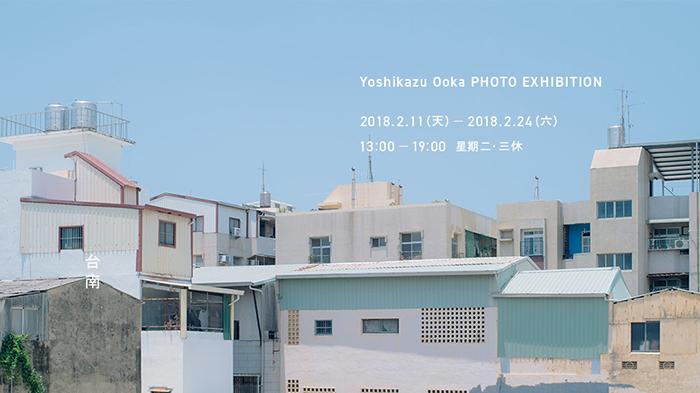 大岡由和 写真展「台南」