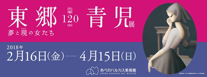 生誕120年 東郷青児展 夢と現うつつの女たち