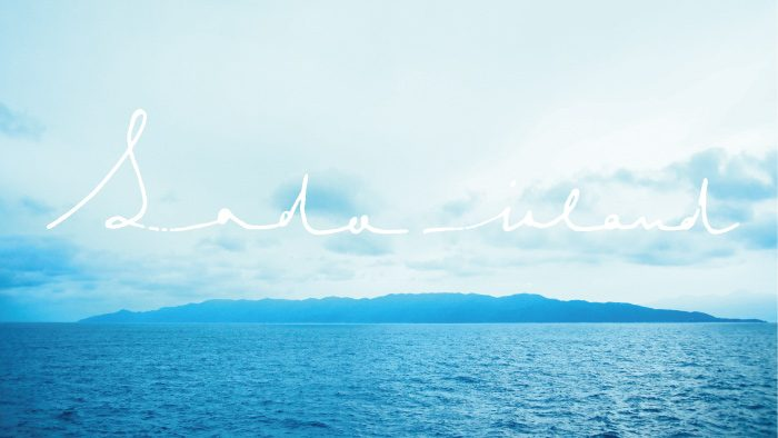 旅に出かけたくなる!地方の新しい魅力発信の場「旅ルミネ」はじまるよ。第一弾は佐渡島!