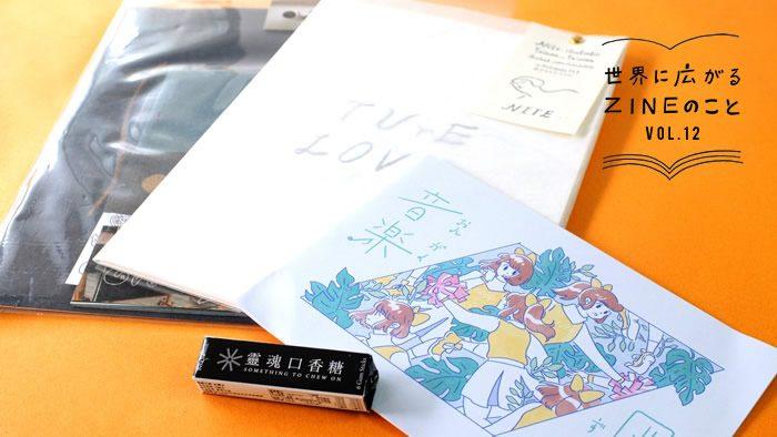 台湾と日本をつなぐ、ZINEの交流イベントで見つけたおもしろいアイデアのZINEたち