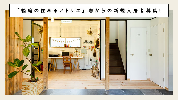 西荻窪のシェアハウス「箱庭の住めるアトリエ」春からの新規入居者募集!
